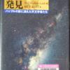 読書雑記帳 (7)膨張宇宙の発見/M.バトゥーシャク著