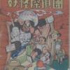 手塚治虫『妖怪探偵團』について。