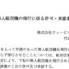 秋田県内、1フライト3万円からドローン空撮いたします(^o^)