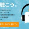 【実録】オーディブルの感想・レビュー【体験としては◎】