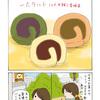食べてみよう!おみやげお菓子 一六タルト (愛媛)