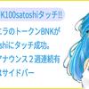 祝!100satoshiタッチのBNKバンクエラ&取引所のサイドバー
