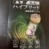 【100均】iPhone XRの液晶フィルムを買ってみた【ダイソー】