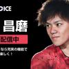 NowVoice、配信中! ⛸宇野昌磨⛸ 「本田圭佑さんと、きおきおさんと、米将軍さんと対談!」
