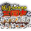 【妖怪三国志】リセマラでエンマを狙え、やり方と当たりキャラ!