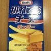 朝のチーズ!森永乳業 クラフト『切れてるチーズ チェダー』を食べてみた!