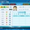 【パワプロ2020】【ミリマス】765ミリオンスターズ選手公開「箱崎星梨花」