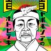 越路よう子のハレマメ奮闘記0605