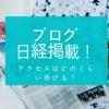 日経新聞に取材されたブログのアクセスはどの程度増える?実際の数値を公開!
