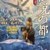 嵐の王 3 伝説の都
