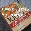 100kcalマイサイズ 「バターチキンカレー」レビュー!【金曜日はカレーの日68】(大塚食品)