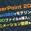 Fusion360でモデリングした3DデータをPower Pointでスライドアニメーションにしてみた