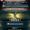 【縛鎖の闘技場】スコア…5,111っ!!