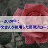 2019~2020年:栗田博文さんが使用した薔薇ブローチの色