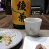綾菊でブリのカマを食す