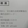 ≪安全衛生≫ 二級ボイラー技士試験!!受験票が届きました!!試験日は5月12日!!