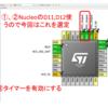 (自分用メモ)STM32のベーシックタイマー(TIM6/TIM7を使う)
