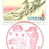 【風景印】亀山郵便局