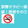 禁煙は我慢だと思わない!