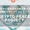 「不安あり!?」酒井公坊氏のクリプトピースプロジェクト(CPP)