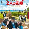 映画『ウィスキーと2人の花嫁』を観る