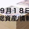 ★仮想通貨★ 総資産/情報 9月18日 喉元過ぎれば熱さを忘れる