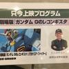 関東最速上映レビュー 劇場版『ガンダム GのレコンギスタI』はわかりやすくなった再演版!?