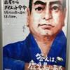 JR九州 の 西郷どん の ポスター に 目を奪われました