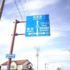日本一周!!北海道篇⑳‐1。