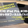 【最新技術】新型iPad Pro 2018 おすすめの最新保護フィルムを紹介&レビュー!絶対に失敗しないフィルムやアンチグレアタイプなどオススメを紹介