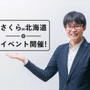 「さくらの大納涼会2018 at 北海道」開催直前! さくらインターネットが北海道で事業をやってきて思ったことを田中社長に聞いてみた