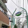 「出没! アド街ック天国~横浜石川町~」に登場したのはこのお店!記事まとめ