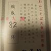 日本一周! 東北篇 ②。
