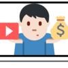 【考察】なぜ「YouTuber」は楽して稼げそうと感じるのか!?