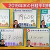 当たる!ニトリ会長の株価予想 | 2019年末の予想発表!!
