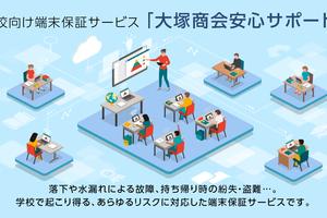学校向け端末保証サービス「大塚商会安心サポート」