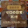 【漫画感想】『ゼロの日常』第2巻~安室透×風見刑事に注目~