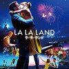 映画「LA LA LAND」、素晴らしかった。