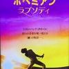 『ボヘミアン・ラプソディ』字幕版