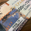 藤沢市のプレミアム商品券追加販売