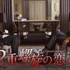 映画『2重螺旋の恋人』動画フル!