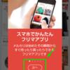 【完全版】メルカリの使い方〜会員登録〜