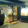 海鮮肉市場  キタノイチバ せんげん台東口駅前店
