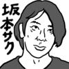 """【邦画/アニメ】『アラーニェの虫籠』ネタバレ感想レビュー--「とにかくホラーっぽい感じ」を詰め込んだ、""""要素""""のごった煮は悪くない"""