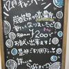 キャンペーンのお知らせ【高濃度炭酸泉】