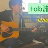 【弾き語ってみた】evergreen / くるり【tab譜あり】