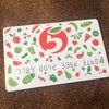 スーパーのポイントカード