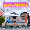 東舞鶴駅からスグ!auショップ東舞鶴イベントにスイーツヒーロー登場♪水色のクレープ&ワッフル移動販売車♡