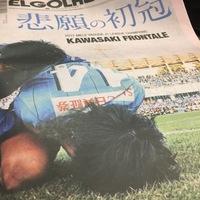 川崎フロンターレJ1リーグ初優勝おめでとうございます!!