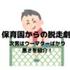 【保育園から脱走した次男】沖縄で次男はウーマクーと呼ばれている!問題ばっかり起こすわんぱく坊主